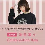 池田菜々(ななちゃむ) 大人気ブランド E hyphen world galleryコラボアイテムが発売!!