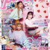 中野恵那(ちゃんえな)「Popteen」12月号 11月1日発売!!