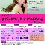 中野恵那(ちゃんえな)『ちゃんえなファンミーティング in eggnam』決定!!