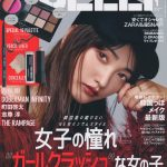 北澤舞悠「JELLY」1月号 11月17日発売!!