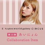 大塚愛里(あいにょん)大人気ブランド E hyphen world galleryコラボアイテムが発売‼️