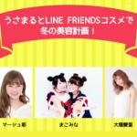 大塚愛里(あいにょん)うさまるとLINE FRIENDSコスメで冬の美容計画に出演!!