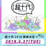 池田菜々 石川千裕 大塚愛里 北澤舞悠  中野恵那 3/27 超十代出演決定!!