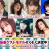 北澤舞悠 KANSAI COLLECTION 2018SSに出演決定!!