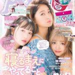 中野恵那(ちゃんえな)「Popteen」2月号 12月29日発売!!