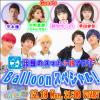 中野恵那(ちゃんえな) LINE LIVE 『ハウリー部』に出演!!