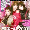 北澤舞悠「JELLY」3月号 1月17日発売!!初表紙!