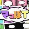 大塚愛里(あいにょん)1/22(月) イマっぽTV出演決定!!