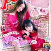中野恵那(ちゃんえな)「Popteen」3月号 2月1日発売!!