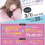 中野恵那(ちゃんえな) 3/1 渋谷109 7F  モレルミニョンにて2ショットプリクラ撮影会参加