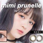 池田菜々(ななちゃむ)2/2 プロデュュースカラコン『mimi prunell by LARME』発売!!