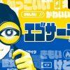 石川千裕(ちぴたん)2/9 エゴサーチTV出演!!