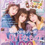 中野恵那(ちゃんえな)「Popteen」4月号 3月1日発売!!初表紙!!