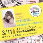 中野恵那(ちゃんえな)3/11(日)ダイソー心斎橋店にてトークショー開催