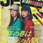 北澤舞悠「JELLY」5月号 3月17日発売!!2号連続表紙!