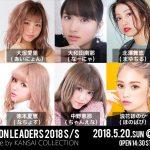 大塚愛里(あいにょん)北澤舞悠  中野恵那(ちゃんえな) 5月20日『ファッションリーダーズ』出演決定!