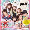 中野恵那(ちゃんえな)「Popteen」5月号 3月31日発売!!2号連続表紙!!