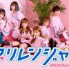 中野恵那(ちゃんえな)プリレンジャー 3期生に決定!