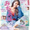 中野恵那(ちゃんえな)「Popteen」6月号 4月28日発売!