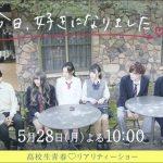 山田麗華(れいたぴ)AbemaTV「今日、好きになりました。」第9弾 出演決定!