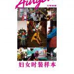 大塚愛里(あいにょん)7/1 (日) #FR2GALLERY写真集発売記念にてサイン会開催!