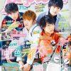 中野恵那(ちゃんえな)「Popteen」7月号 6月1日発売!