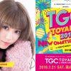 中野恵那(ちゃんえな) 7月21日(土)『TGC富山2018』 出演決定!!