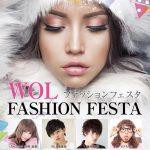 中野恵那(ちゃんえな) 9月9日(日)『WOL FASHION FESTA』 出演決定!!