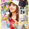 中野恵那(ちゃんえな)「Popteen」8月号 6月29日発売!