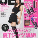 北澤舞悠 大塚愛里「JELLY」9月号 7月17日発売!!