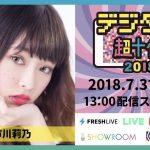 市川 莉乃(りのちい)7/31『デジタル超十代』追加出演決定!