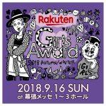 中野恵那(ちゃんえな) 9/16『Rakuten GirlsAward 2018 AUTUMN/WINTER』出演決定!!