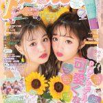 中野恵那(ちゃんえな)「Popteen」9月号 8月1日発売!