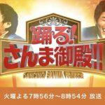 中野恵那(ちゃんえな)8/28(火)日本テレビ「踊る!さんま御殿!!」出演決定!