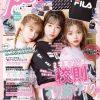 中野恵那(ちゃんえな)「Popteen」10月号 9月1日発売!