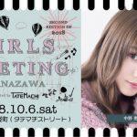 中野恵那(ちゃんえな)10/6 『GIRLS MEETING KANAZAWA』出演決定!