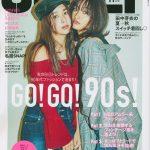 北澤舞悠 大塚愛里 「JELLY」11月号 9月17日発売!!