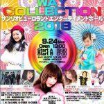 中野恵那(ちゃんえな)9/24 『MILKY WAY COLLECTION』出演決定!