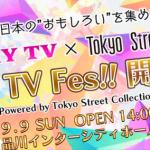 大塚愛里(あいにょん)山田麗華(れいたぴ)9月9日『東京ストリートコレクション』出演決定!