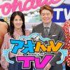 中野恵那(ちゃんえな)9/20フジテレビ 『アオハルTV』出演決定!