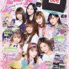 中野恵那(ちゃんえな)山田麗華(れいたぴ)「Popteen」11月号 10月1日発売!