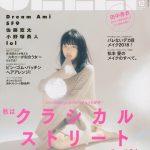 北澤舞悠 大塚愛里 「JELLY」12月号 10月17日発売!!