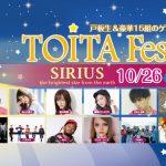 山田麗華(れいたぴ)10/27(土)『TOITA Fes 2018 -SIRIUS−』出演決定!