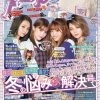 中野恵那(ちゃんえな)山田麗華(れいたぴ)「Popteen」12月号 11月1日発売!