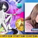 中野恵那(ちゃんえな)2019年3月17日『KANSAI COLLECTION 2019S/S』出演決定!