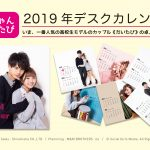 山田麗華(れいたぴ) 『だいたぴカレンダー』発売決定!