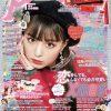 中野恵那(ちゃんえな)山田麗華(れいたぴ)「Popteen」1月号 12月1日発売!