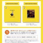 大塚愛里(あいにょん)『#FR2コラボカレンダー2019』発売開始!