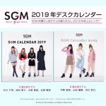『SGMediaカレンダー2019』発売開始!