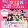 山田麗華(れいたぴ) ジョイフル恵利応援アンバサダー『振袖TEENS』に決定!1/15 にイベント出演!